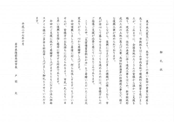 2015_戸羽市長からのお礼文_1
