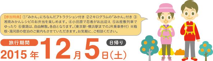 小田原みかん列車の旅2