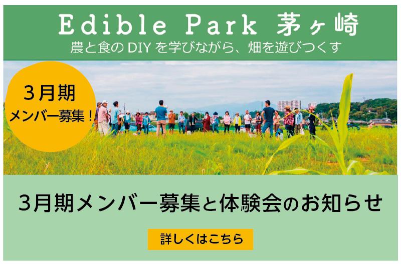 edibleparkバナー03