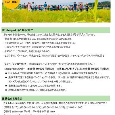 Ediblepark茅ヶ崎体験会