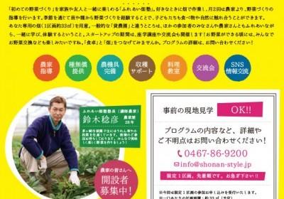 201701-2説明会チラシ