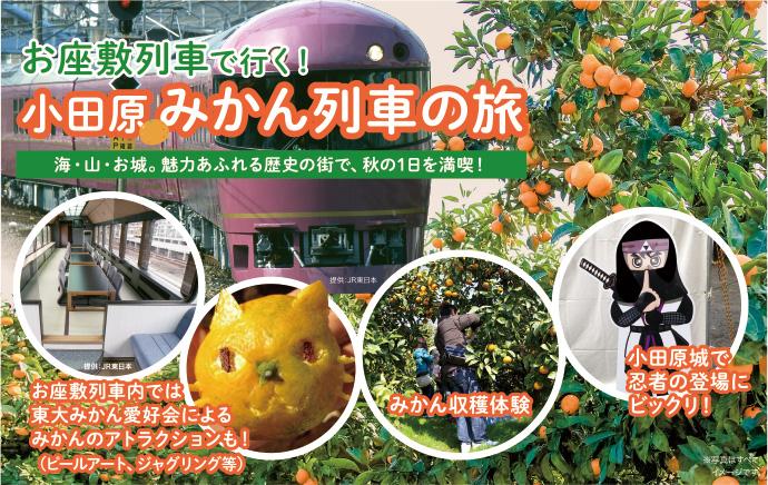 小田原みかん列車の旅
