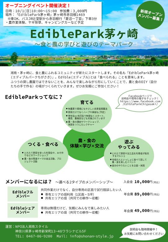 170913_EdiblePark茅ヶ崎_チラシVer1.1-3