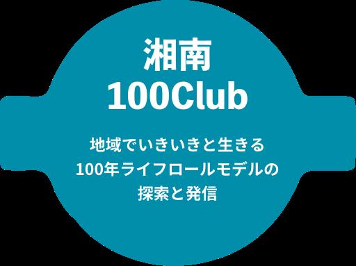 湘南100Club