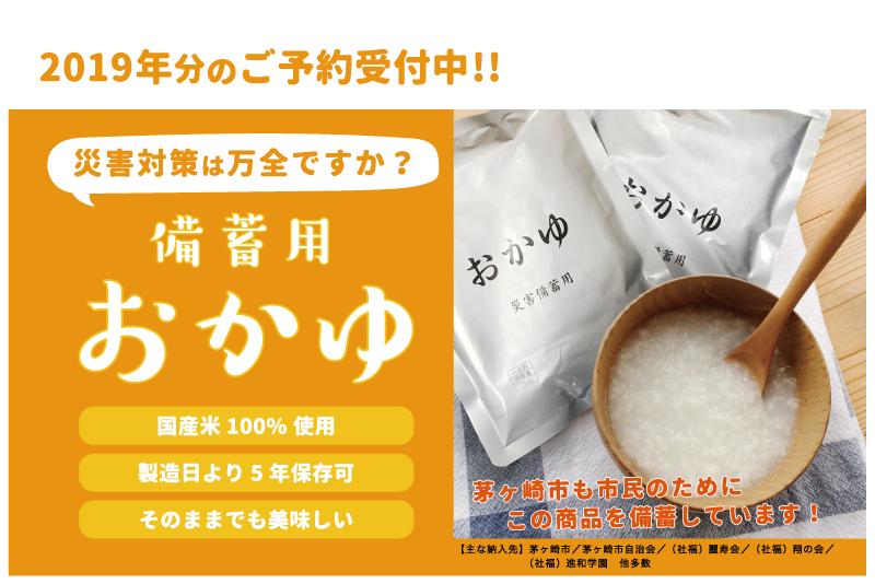 okayu_-banner_190222