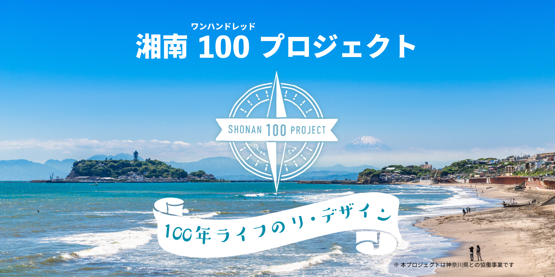 湘南100(ワンハンドレッド)プロジェクト