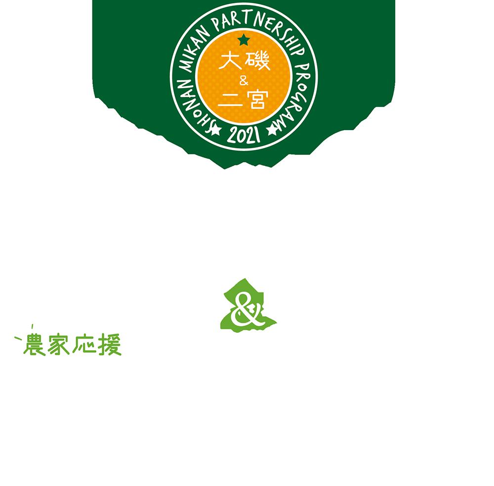 湘南みかんの木パートナーシッププログラム2021